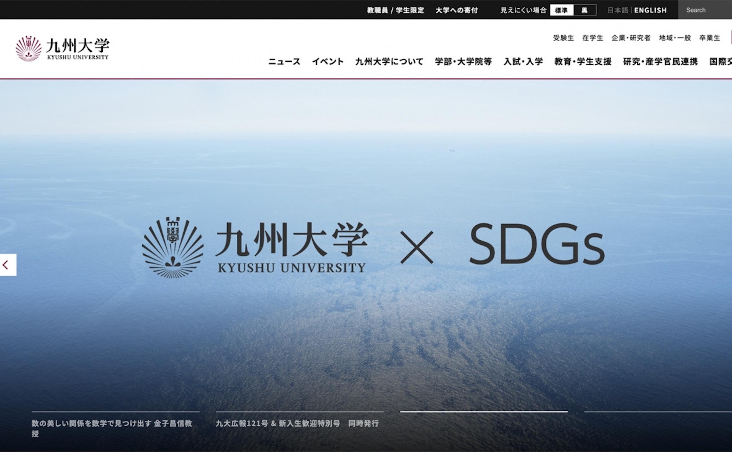 西 九州 大学 ポータル サイト